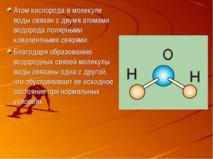 Атом кислорода в молекуле воды связан с двумя атомами водорода полярными кова