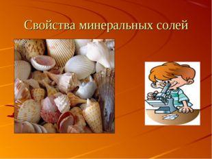 Свойства минеральных солей