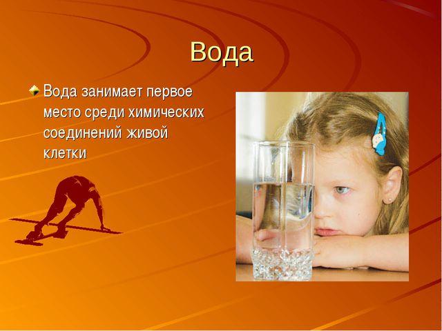 Вода Вода занимает первое место среди химических соединений живой клетки