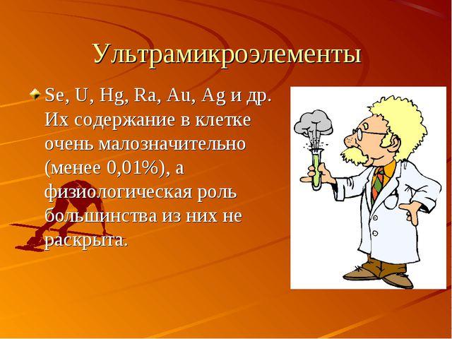 Ультрамикроэлементы Se, U, Hg, Ra, Au, Ag и др. Их содержание в клетке очень...