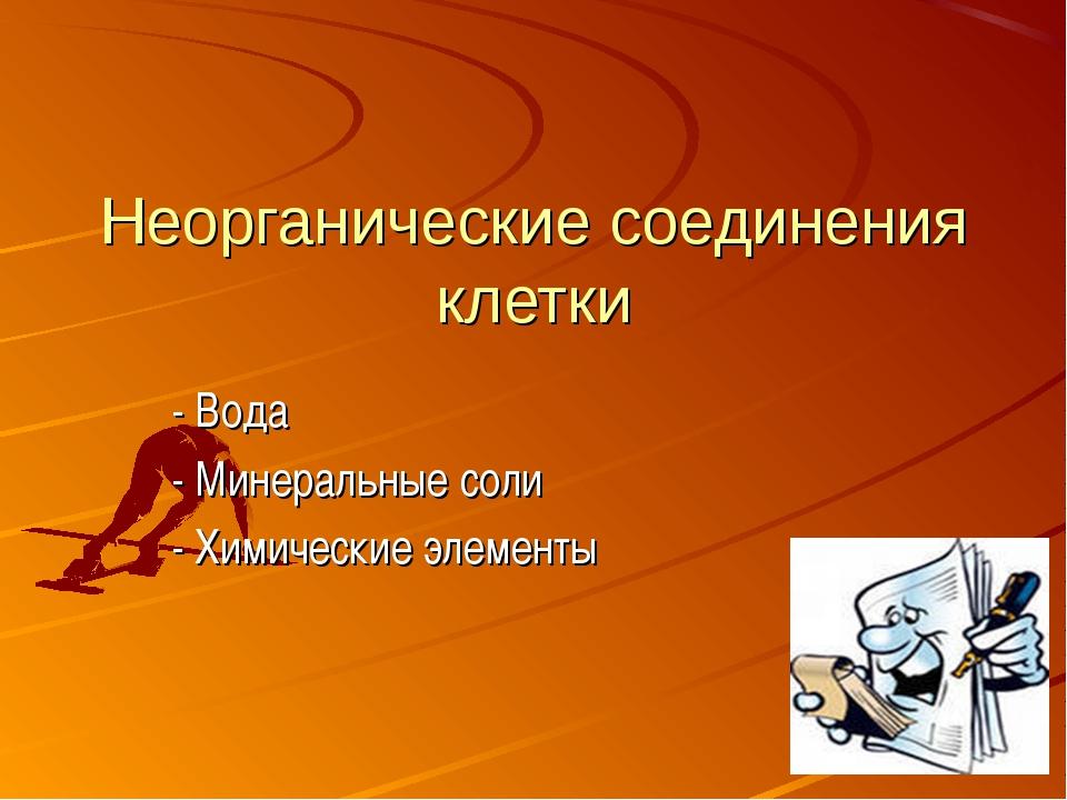 Неорганические соединения клетки - Вода - Минеральные соли - Химические элеме...