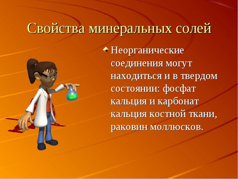 Свойства минеральных солей Неорганические соединения могут находиться и в тве...