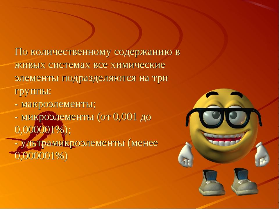 По количественному содержанию в живых системах все химические элементы подраз...