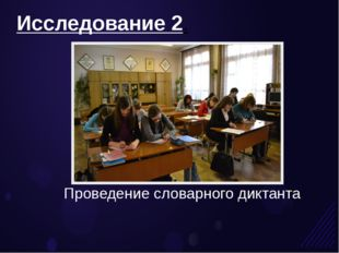 Исследование 2. Проведение словарного диктанта