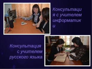 Консультация с учителем информатики Консультация с учителем русского языка