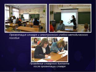 Презентация словаря и электронного учебно-методического пособия Проведение сл