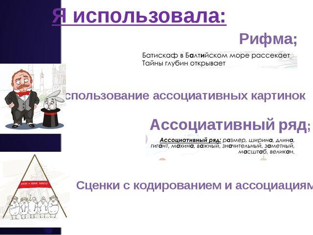 Я использовала: Рифма; Использование ассоциативных картинок Ассоциативный ря...