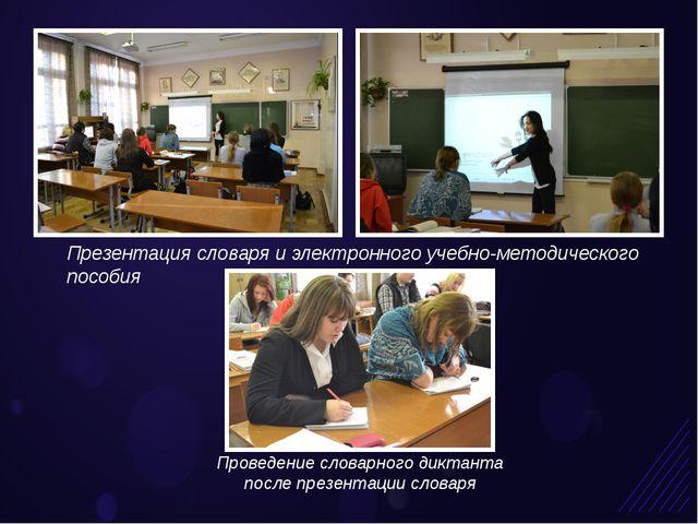 Презентация словаря и электронного учебно-методического пособия Проведение сл...