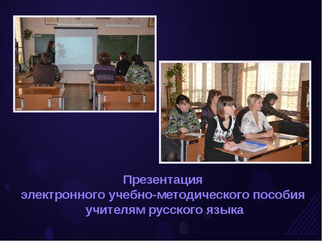 Презентация электронного учебно-методического пособия учителям русского языка