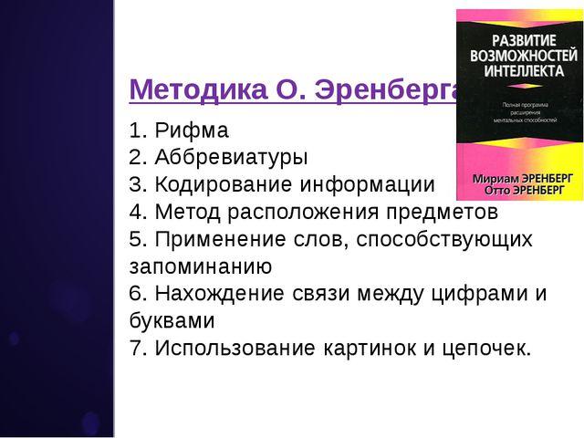 Методика О. Эренберга 1. Рифма 2. Аббревиатуры 3. Кодирование информации 4....
