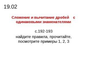 Сложение и вычитание дробей с одинаковыми знаменателями с.192-193 найдите пра