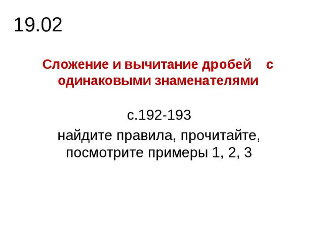 Сложение и вычитание дробей с одинаковыми знаменателями с.192-193 найдите пра...