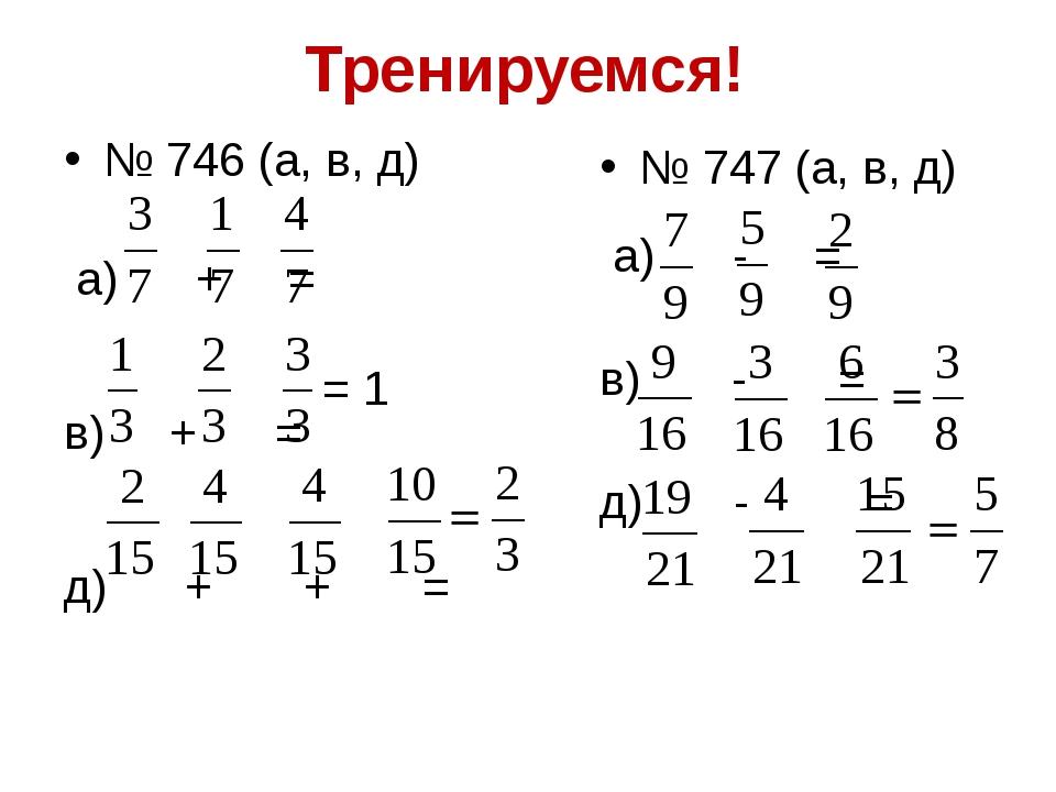 Тренируемся! № 746 (а, в, д) а) + = в) + = д) + + = = 1 № 747 (а, в, д) а) -...