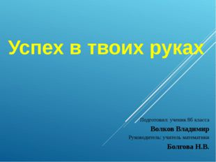 Подготовил: ученик 8б класса Волков Владимир Руководитель: учитель математики