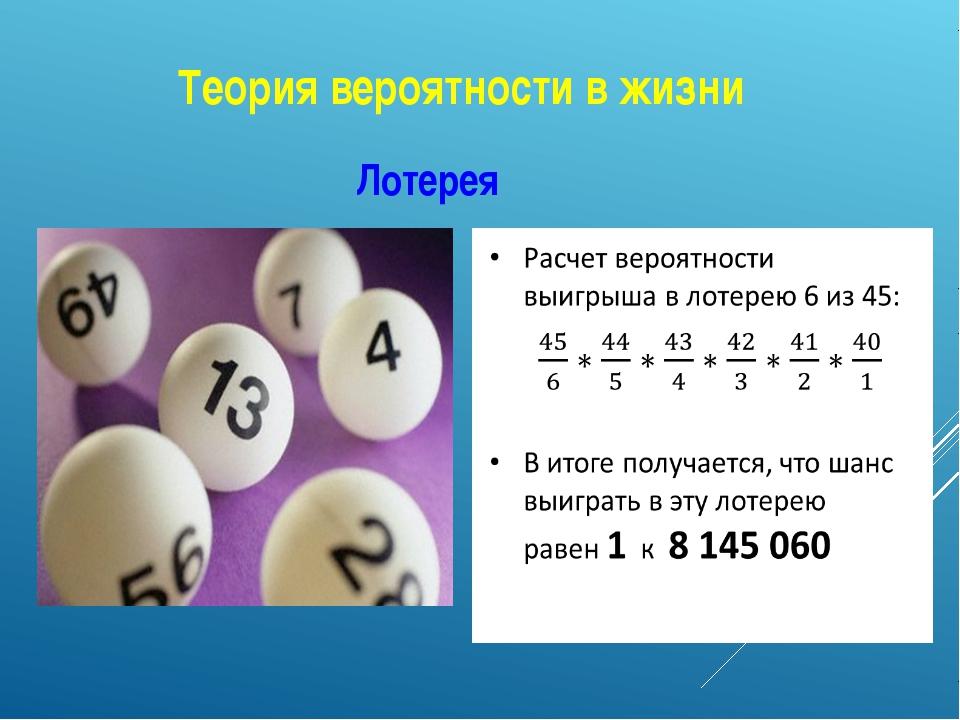 Теория вероятности в жизни Лотерея