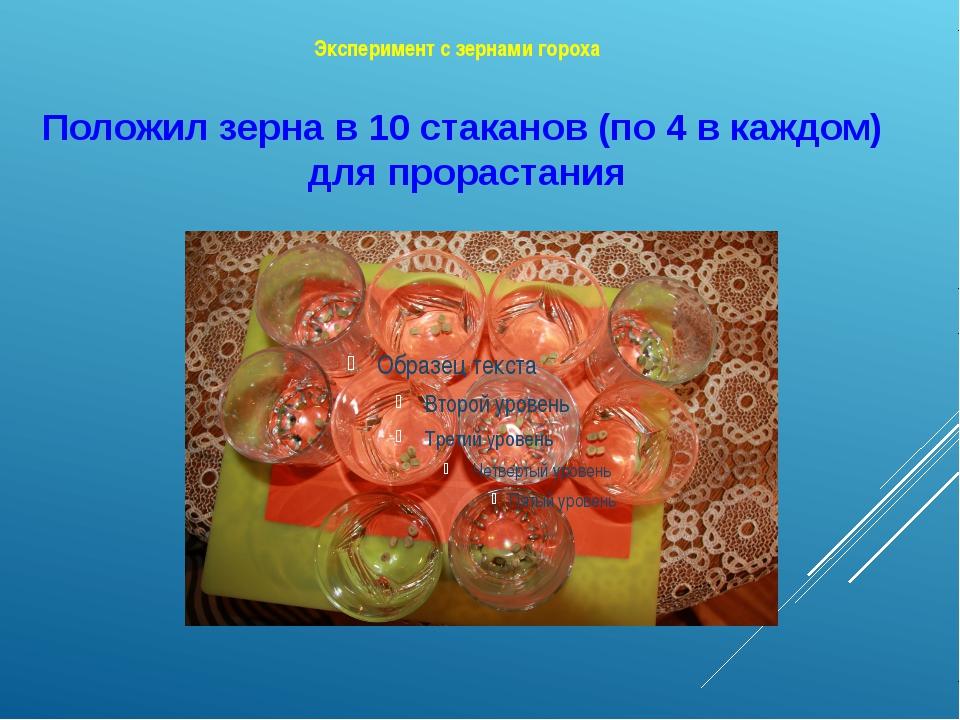 Эксперимент с зернами гороха Положил зерна в 10 стаканов (по 4 в каждом) для...