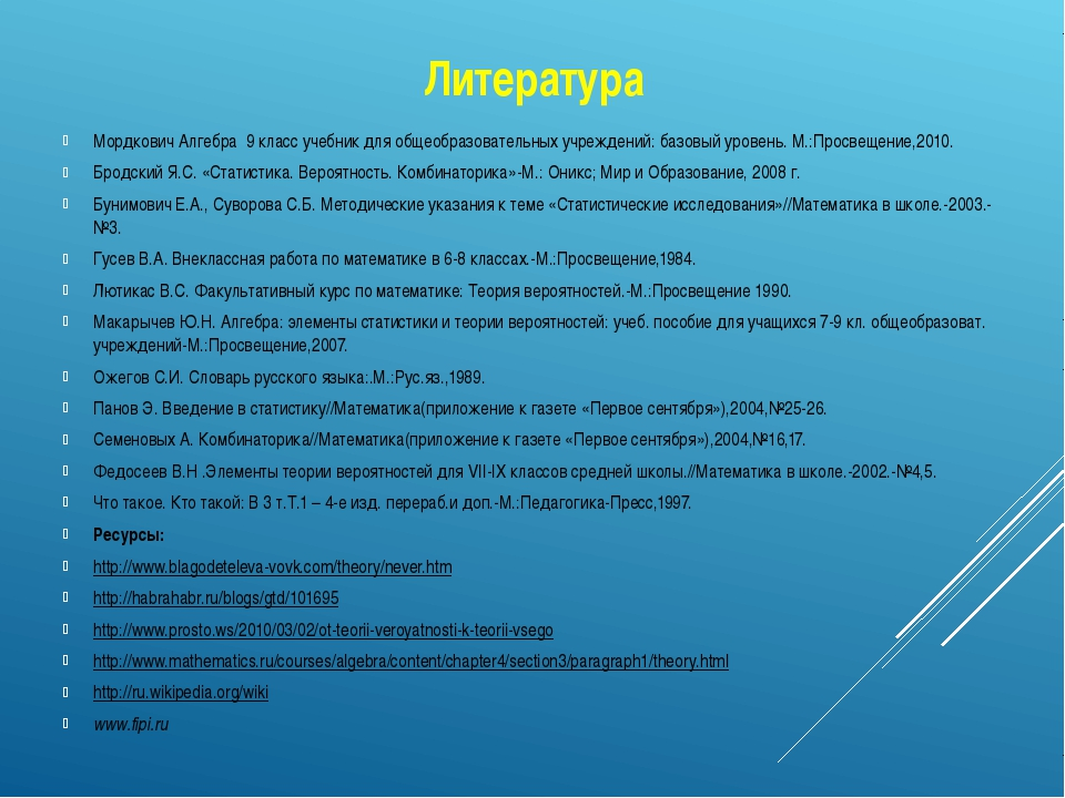 Литература Мордкович Алгебра 9 класс учебник для общеобразовательных учрежден...