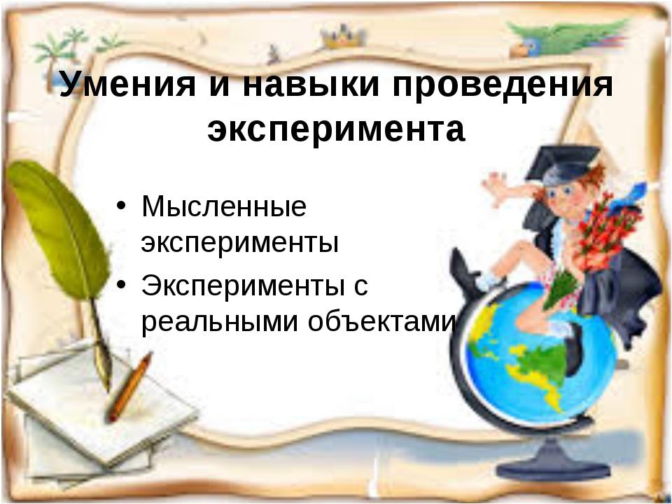 Умения и навыки проведения эксперимента Мысленные эксперименты Эксперименты с...