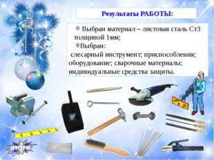 Выбран материал – листовая сталь Ст3 толщиной 1мм; Выбран: слесарный инструм