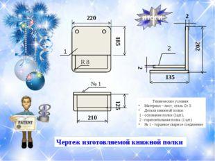 Чертеж изготовляемой книжной полки ИТОГИ 220 R 8 1 185 № 1 2 2 2 202 135 125