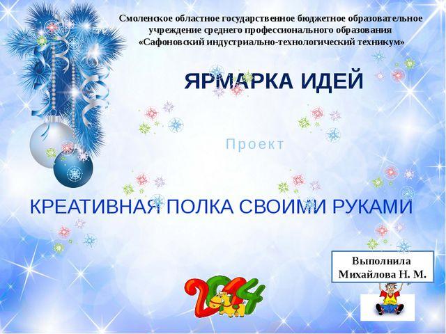Смоленское областное государственное бюджетное образовательное учреждение сре...