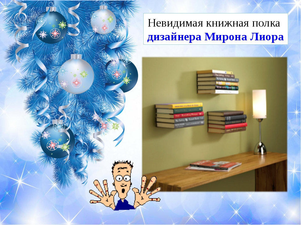 Невидимая книжная полка дизайнера Мирона Лиора