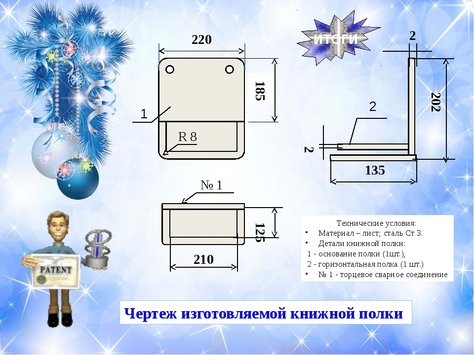 Чертеж изготовляемой книжной полки ИТОГИ 220 R 8 1 185 № 1 2 2 2 202 135 125...