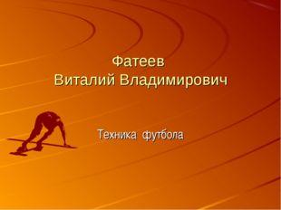 Фатеев Виталий Владимирович Техника футбола