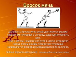 Бросок мяча Дальность броска мяча рукой достигается резким поворотом туловища