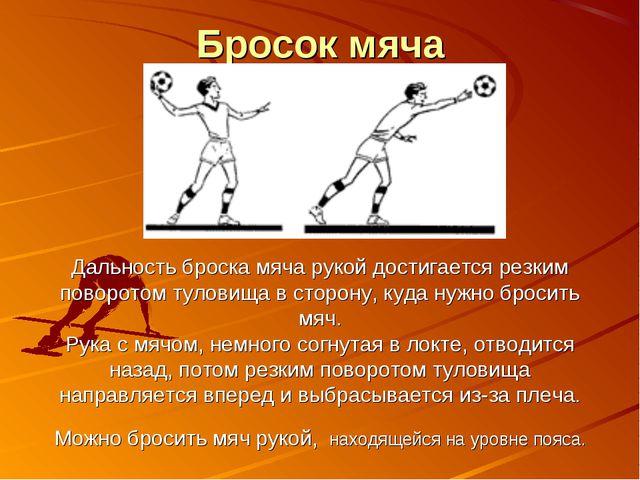 Бросок мяча Дальность броска мяча рукой достигается резким поворотом туловища...