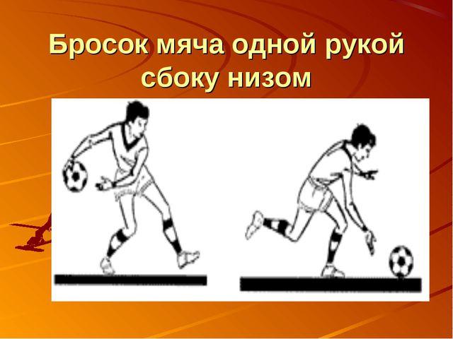 Бросок мяча одной рукой сбоку низом