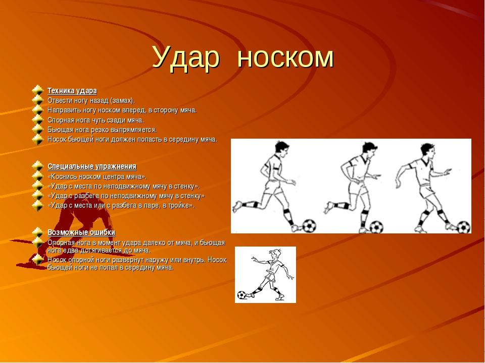 Удар носком Техника удара Отвести ногу назад (замах). Направить ногу носком в...