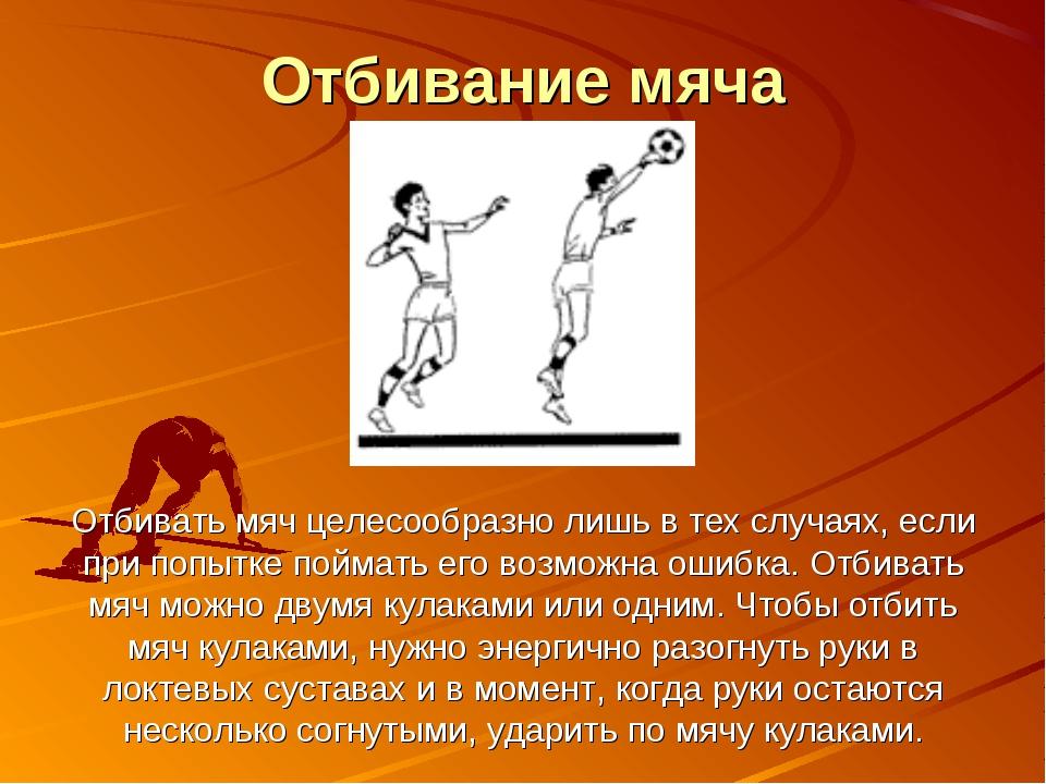 Отбивание мяча Отбивать мяч целесообразно лишь в тех случаях, если при попытк...