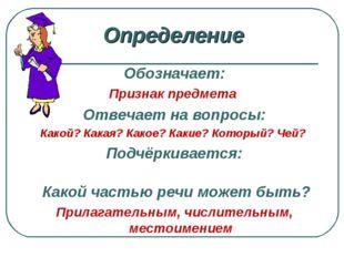 Определение Обозначает: Признак предмета Отвечает на вопросы: Какой? Какая? К