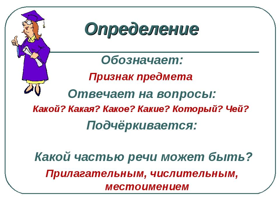 Определение Обозначает: Признак предмета Отвечает на вопросы: Какой? Какая? К...