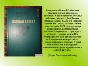 В журнале «Новый Робинзон» Бианки печатал отдельные рассказы и вёл постоянный
