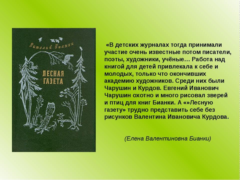 «В детских журналах тогда принимали участие очень известные потом писатели,...