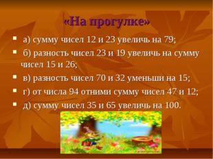 «На прогулке» а) сумму чисел 12 и 23 увеличь на 79; б) разность чисел 23 и 19