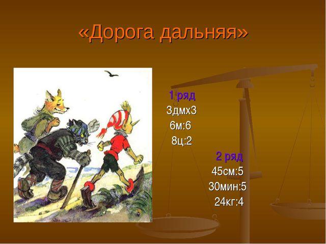 «Дорога дальняя» 1 ряд 3дмх3 6м:6 8ц:2 2 ряд 45см:5 30мин:5 24кг:4