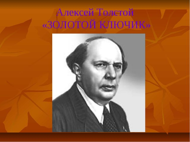 Алексей Толстой «ЗОЛОТОЙ КЛЮЧИК»