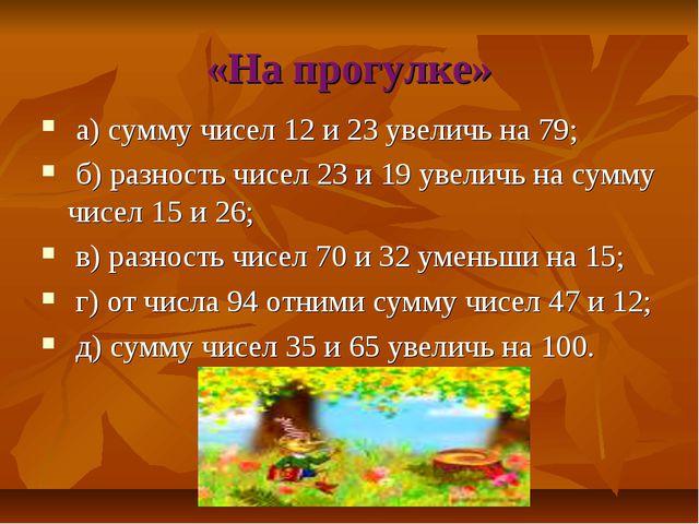 «На прогулке» а) сумму чисел 12 и 23 увеличь на 79; б) разность чисел 23 и 19...