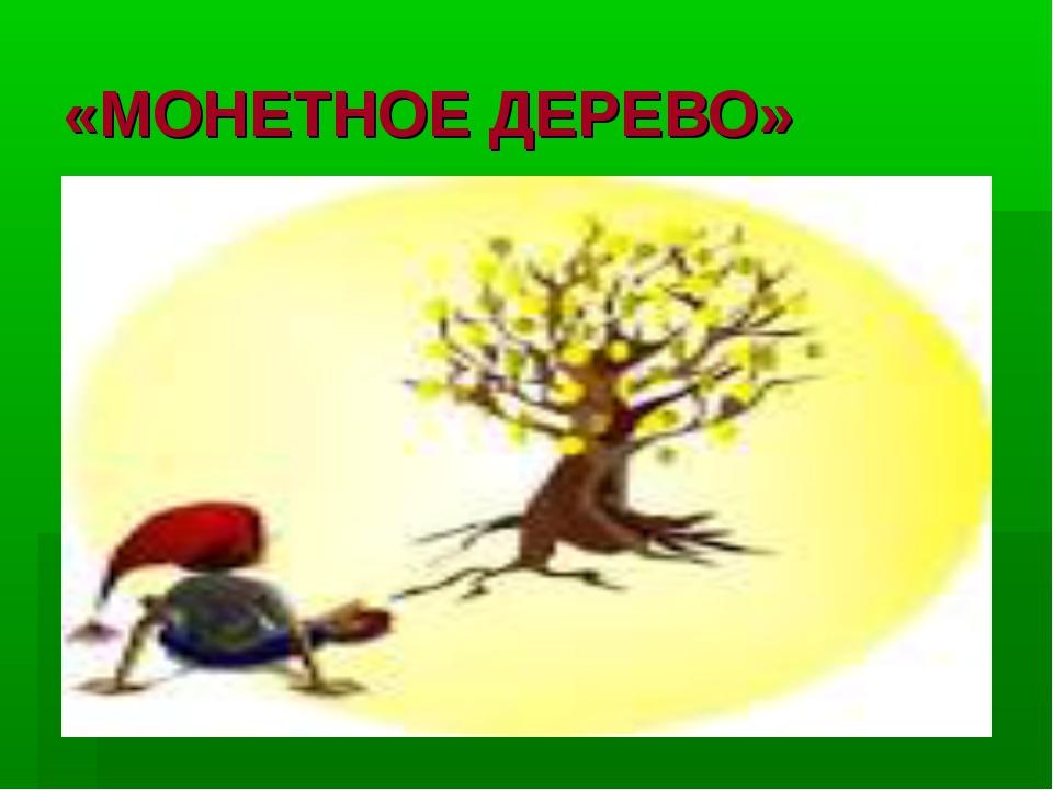 «МОНЕТНОЕ ДЕРЕВО»