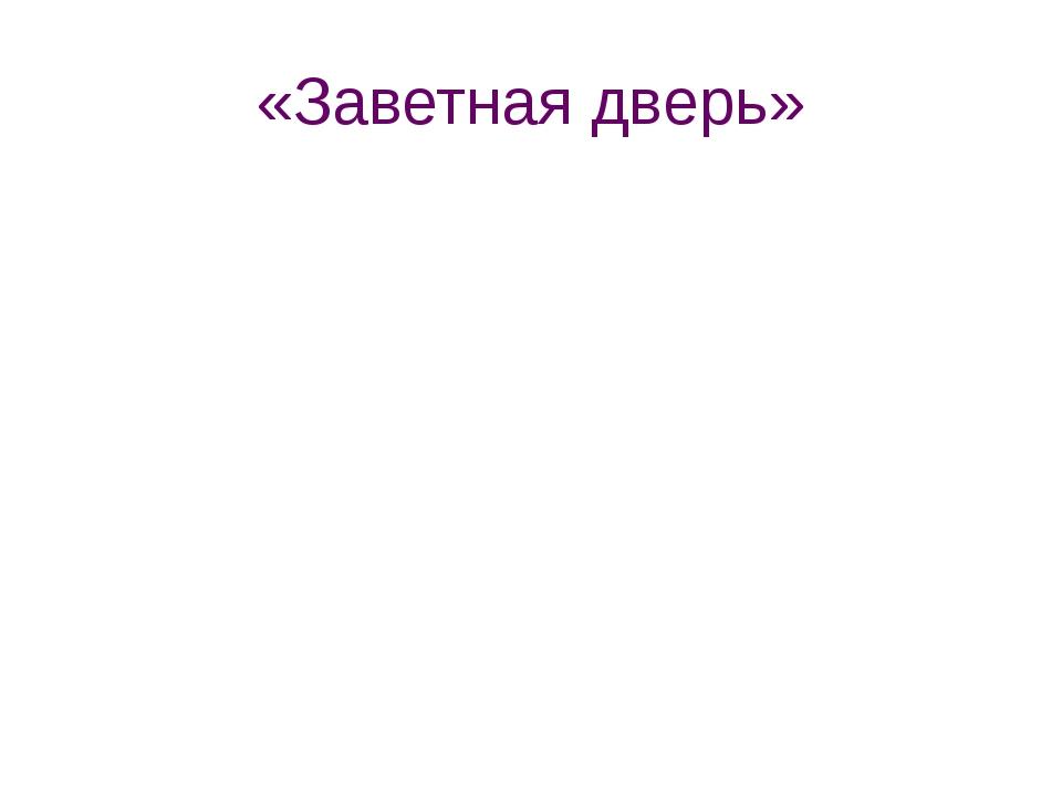 «Заветная дверь»