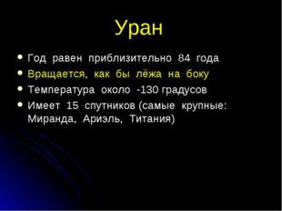 Уран Год равен приблизительно 84 года Вращается, как бы лёжа на боку Температ