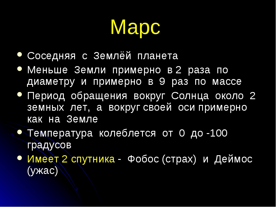 Марс Соседняя с Землёй планета Меньше Земли примерно в 2 раза по диаметру и п...