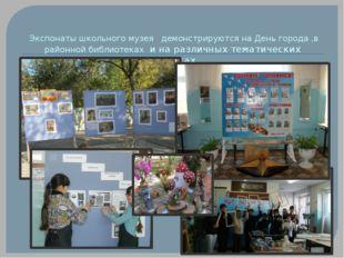Экспонаты школьного музея демонстрируются на День города ,в районной библиот