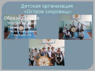 Детская организация «Остров сокровищ»