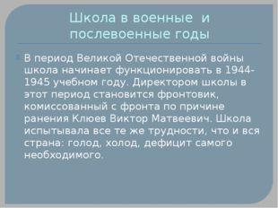 Школа в военные и послевоенные годы В период Великой Отечественной войны школ