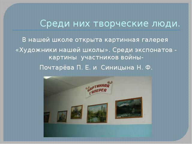 Среди них творческие люди. В нашей школе открыта картинная галерея «Художники...