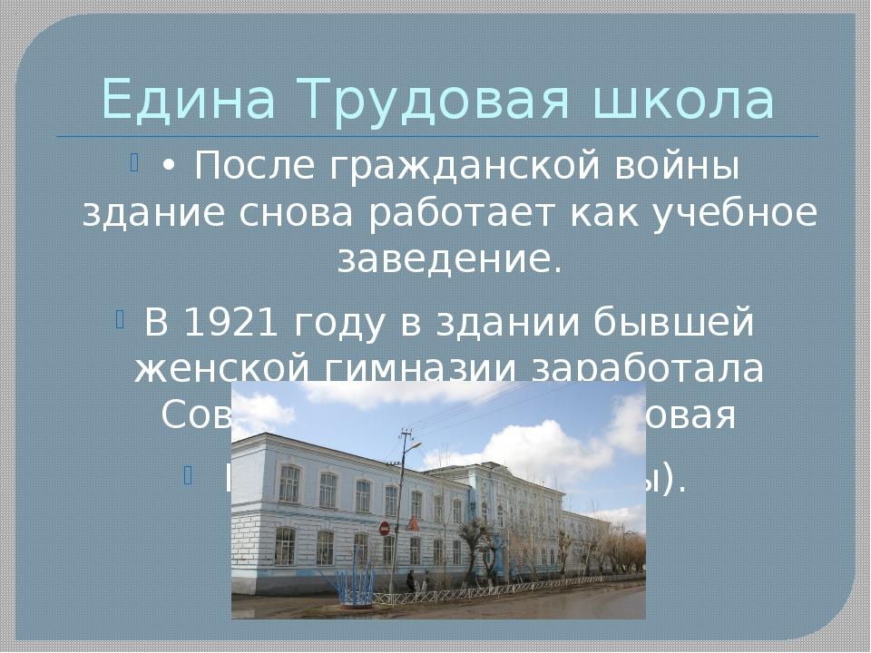 Едина Трудовая школа • После гражданской войны здание снова работает как учеб...